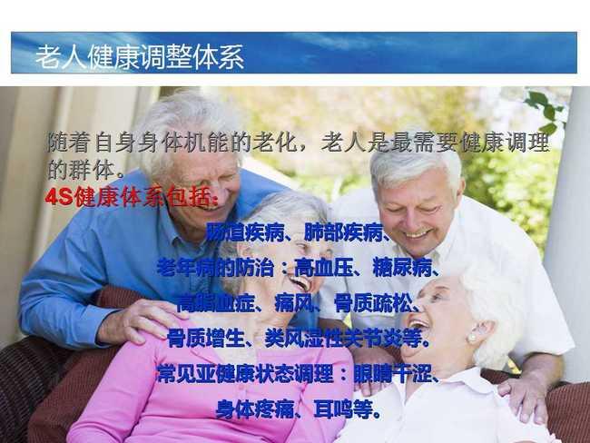 阿娜隶4S亚健康体系_中和亚健康