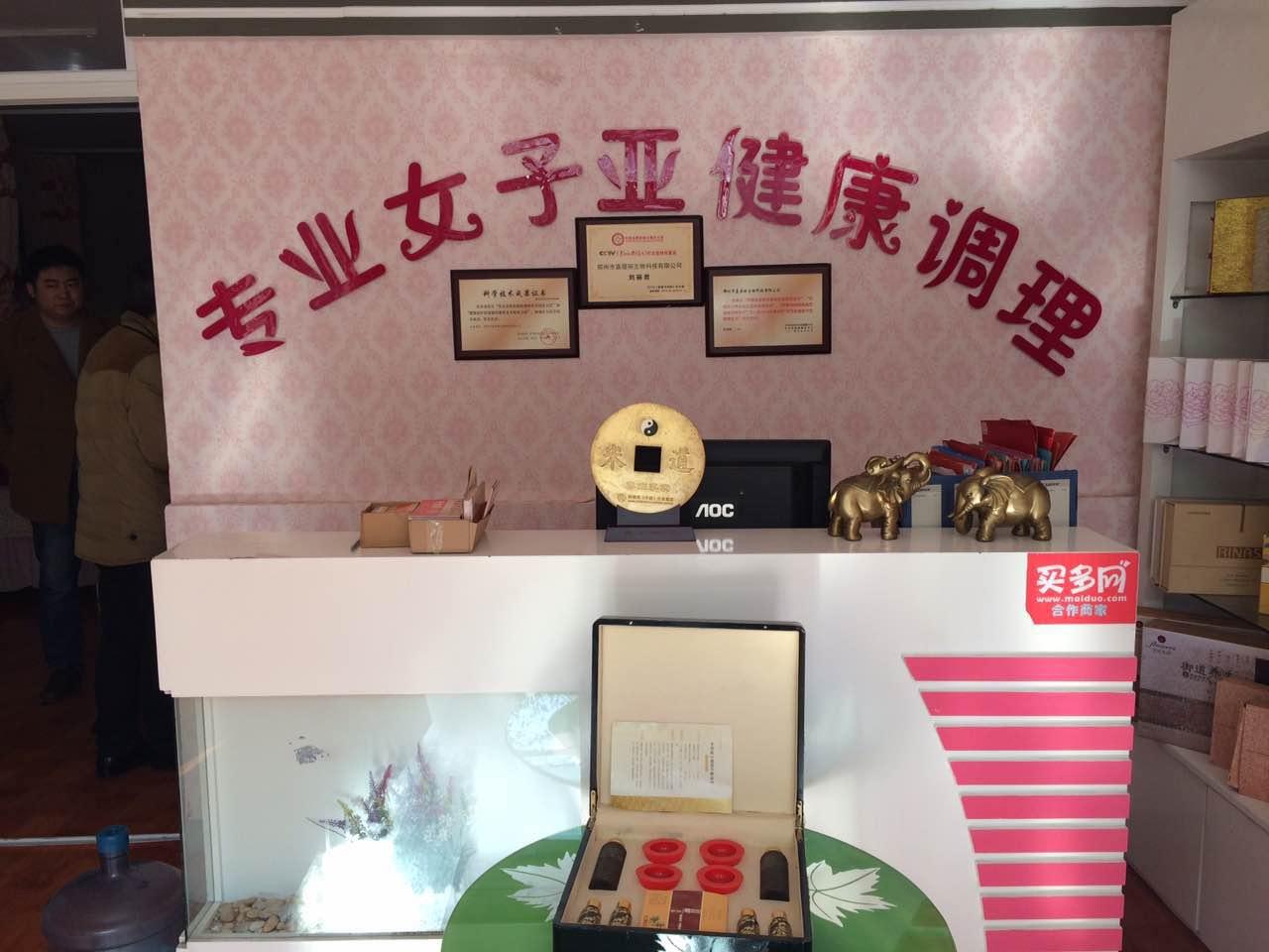 """河南省""""黄丝带""""关爱女性红外热成像检测公益活动第七站——洛阳•伊川"""